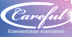 Клининговая компания «Careful»